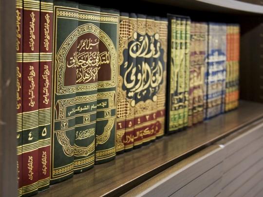 Miftah Arabic Programme [Bradford]