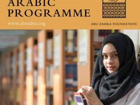 AZF Full-time Arabic 1