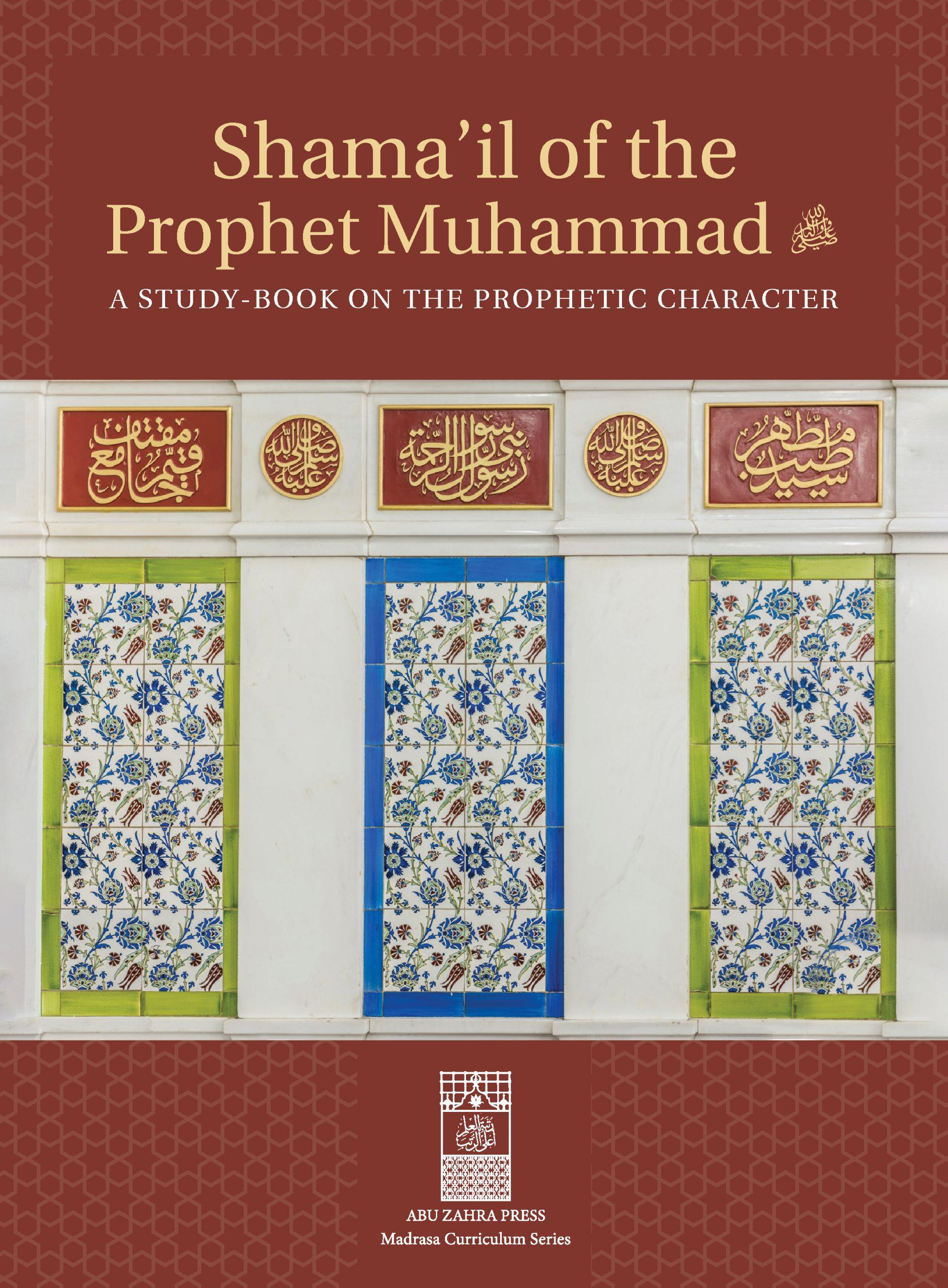 Shama'il of the Prophet Muhammad