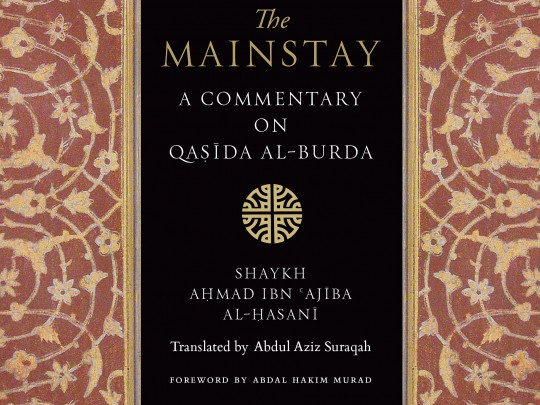 First-ever Complete Commentary on Qasida al-Burda
