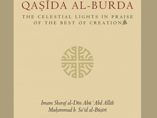 Qasida al-Burda - Now available